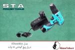 دریل پیچ گوشتی شارژی 12 ولت STA مدل STA10SK2